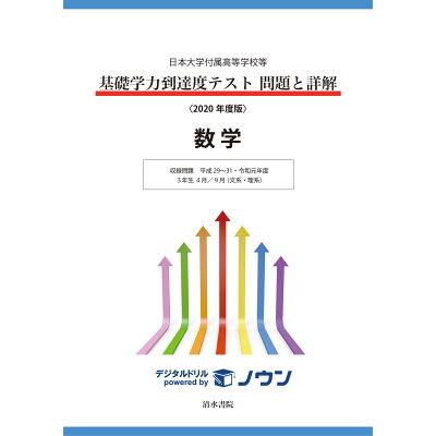 基礎学力到達度テスト問題と詳解数学 日本大学付属高等学校等 2020年度版 /清水書院