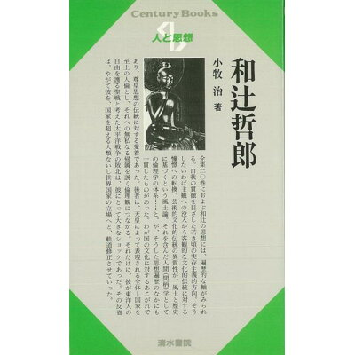和辻哲郎   /清水書院/小牧治