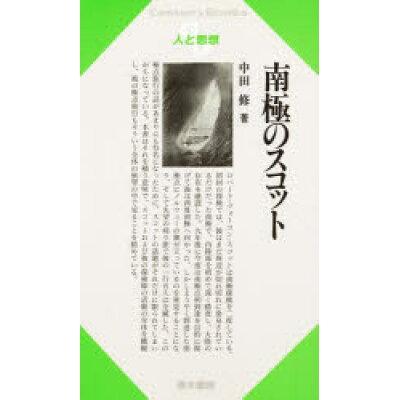 南極のスコット   /清水書院/中田修