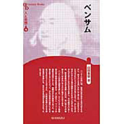 ベンサム   新装版/清水書院/山田英世