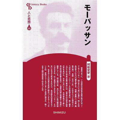モーパッサン   新装版/清水書院/村松定史