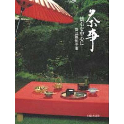 茶事 懐石を中心に  /主婦と生活社/数江瓢鮎子