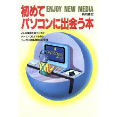 初めてパソコンに出会う本 Enjoy new media  /主婦と生活社/帆苅雅宏