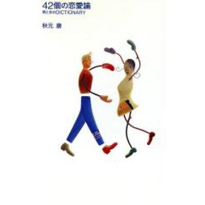 42個の恋愛論 男と女のディクショナリ-  /主婦と生活社/秋元康