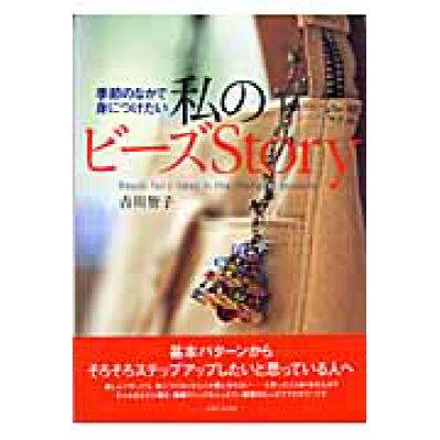 私のビ-ズstory 季節のなかで身につけたい  /主婦と生活社/吉川智子