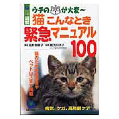 猫こんなとき緊急マニュアル100 ウチのコが大変~  /主婦と生活社/高野瀬順子