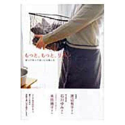 もっと、もっと、リネン 使って作ってまいにち愉しむ  /主婦と生活社