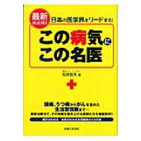 この病気にこの名医 日本の医学界をリ-ドする!  /主婦と生活社/松井宏夫