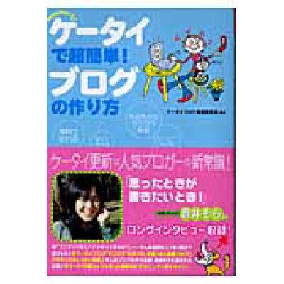 ケ-タイで超簡単!ブログの作り方 今日からブロガ-!!  /主婦と生活社/ケ-タイブログ推進委員会