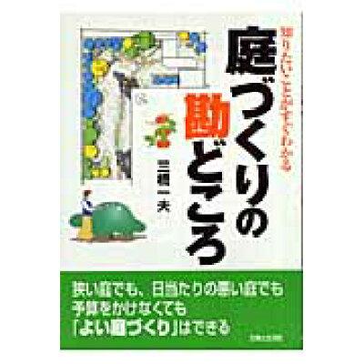 庭づくりの勘どころ 知りたいことがすぐわかる  /主婦と生活社/三橋一夫(造園)