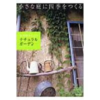 水谷昭美さんのナチュラルガ-デン 小さな庭に四季をつくる  /主婦と生活社/水谷昭美
