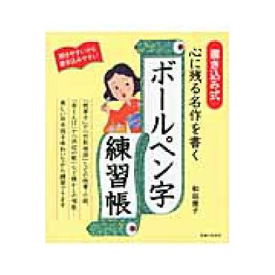 心に残る名作を書くボ-ルペン字練習帳 書き込み式  /主婦と生活社/和田康子