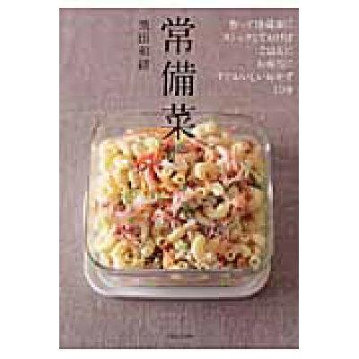 常備菜 作って冷蔵庫にストックしておけば、ごはんに、お弁当  /主婦と生活社/飛田和緒