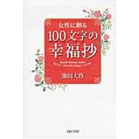 女性に贈る100文字の幸福抄   /主婦と生活社/池田大作