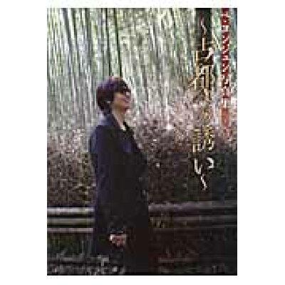 古都への誘い ペ・ヨンジュン写真集  /デジタルアドベンチャ-/ホ・イル・キム