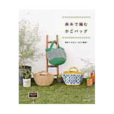 麻糸で編むかごバッグ   /主婦と生活社