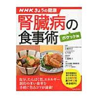 腎臓病の食事術 NHKきょうの健康  ポケット版/主婦と生活社/大越郷子
