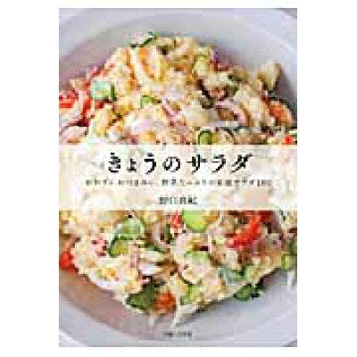 きょうのサラダ おかずにおつまみに、野菜たっぷりの家庭サラダ100  /主婦と生活社/野口真紀