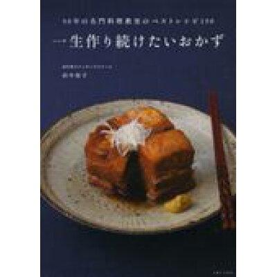 一生作り続けたいおかず 50年の名門料理教室のベストレシピ150  /主婦と生活社/田中伶子