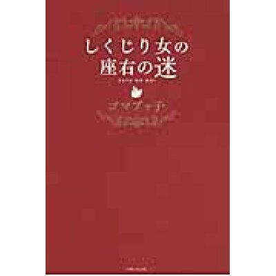 しくじり女の座右の迷   /主婦と生活社/ゴマブッ子