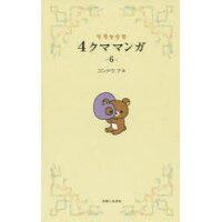 リラックマ4クママンガ  6 /主婦と生活社/コンドウアキ