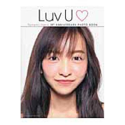 Luv U Tomomi Itano 10th ANNIVER  /主婦と生活社