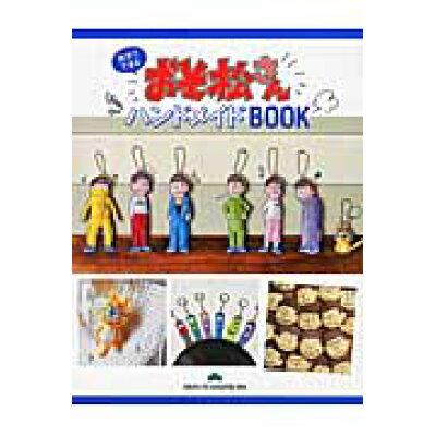 おそ松さんハンドメイドBOOK 自分でできる  /主婦と生活社