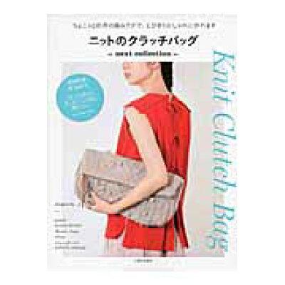 ニットのクラッチバッグ next collection  /主婦と生活社/主婦と生活社