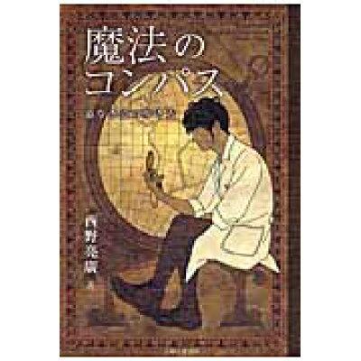 魔法のコンパス 道なき道の歩き方  /主婦と生活社/西野亮廣