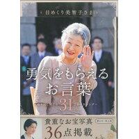 日めくり美智子さま勇気をもらえるお言葉   /主婦と生活社/主婦と生活社