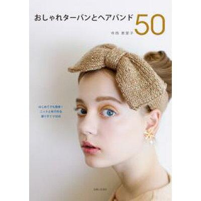 おしゃれターバンとヘアバンド50   /主婦と生活社/寺西恵里子