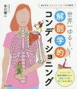 """世界一ゆる~い!解剖学的コンディショニング 体の中を""""見える化""""して、不調を解消  /主婦と生活社/有川譲二"""