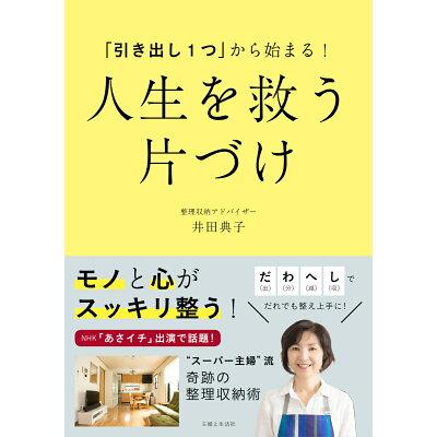 「引き出し1つ」から始まる!人生を救う片づけ   /主婦と生活社/井田典子