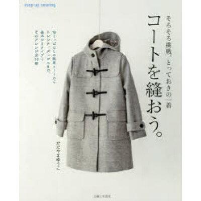 コートを縫おう。 そろそろ挑戦、とっておきの一着  /主婦と生活社/かたやまゆうこ