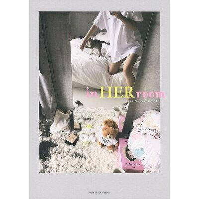女度を上げるインテリア72のヒントin HER room   /主婦と生活社/宮原友紀