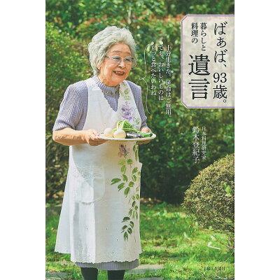 ばぁば、93歳。暮らしと料理の遺言   /主婦と生活社/鈴木登紀子