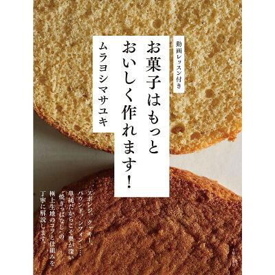 お菓子はもっとおいしく作れます!   /主婦と生活社/ムラヨシマサユキ