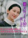 美智子さま60年の美しき軌跡 ミッチーから上皇后の時代へ/愛蔵版写真集  /主婦と生活社/主婦と生活社