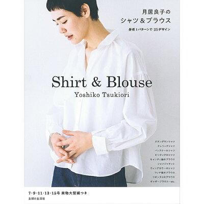 月居良子のシャツ&ブラウス   /主婦と生活社/月居良子