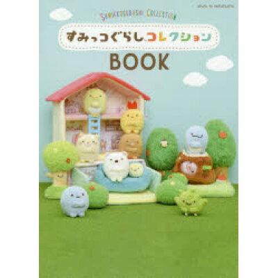 すみっコぐらしコレクションBOOK   /主婦と生活社/主婦と生活社