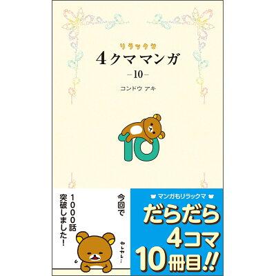 リラックマ4クママンガ  10 /主婦と生活社/コンドウアキ