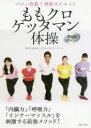ももクロゲッタマン体操 パワー炸裂!体幹ダイエット DVD67分付き  /主婦と生活社/GETTAMAN