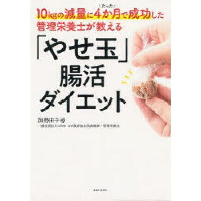 「やせ玉」腸活ダイエット 10kgの減量にたった4か月で成功した管理栄養士が  /主婦と生活社/加勢田千尋