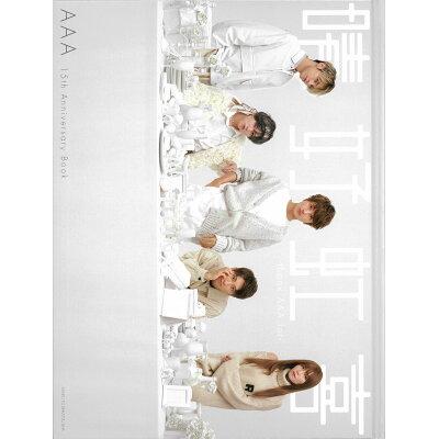 AAA 15th Anniversary Book晴好虹喜-thanx AAA   /主婦と生活社/AAA