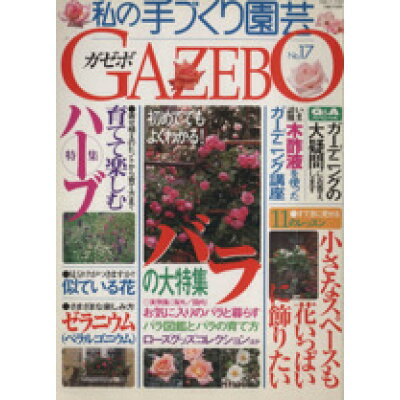 私の手づくり園芸 ガゼボ no.17 /主婦と生活社