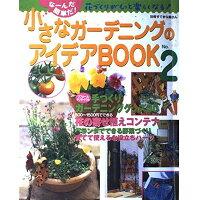 小さなガ-デニングのアイデアbook  no.2 /主婦と生活社