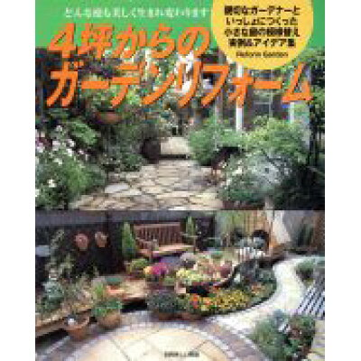4坪からのガ-デンリフォ-ム 小さな庭の模様替え実例&アイデア集  /主婦と生活社