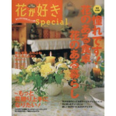 花が好きspecial  vol.2 /主婦と生活社