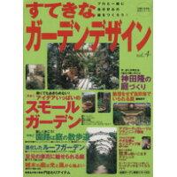 すてきなガ-デンデザイン  vol.4 /主婦と生活社