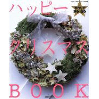 ハッピ-・クリスマスbook 手作りで飾る贈る  /主婦と生活社